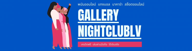 gallerynightclublv